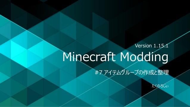 Minecraft Modding #7 アイテムグループの作成と整理 たくのろじぃ Version 1.15.1