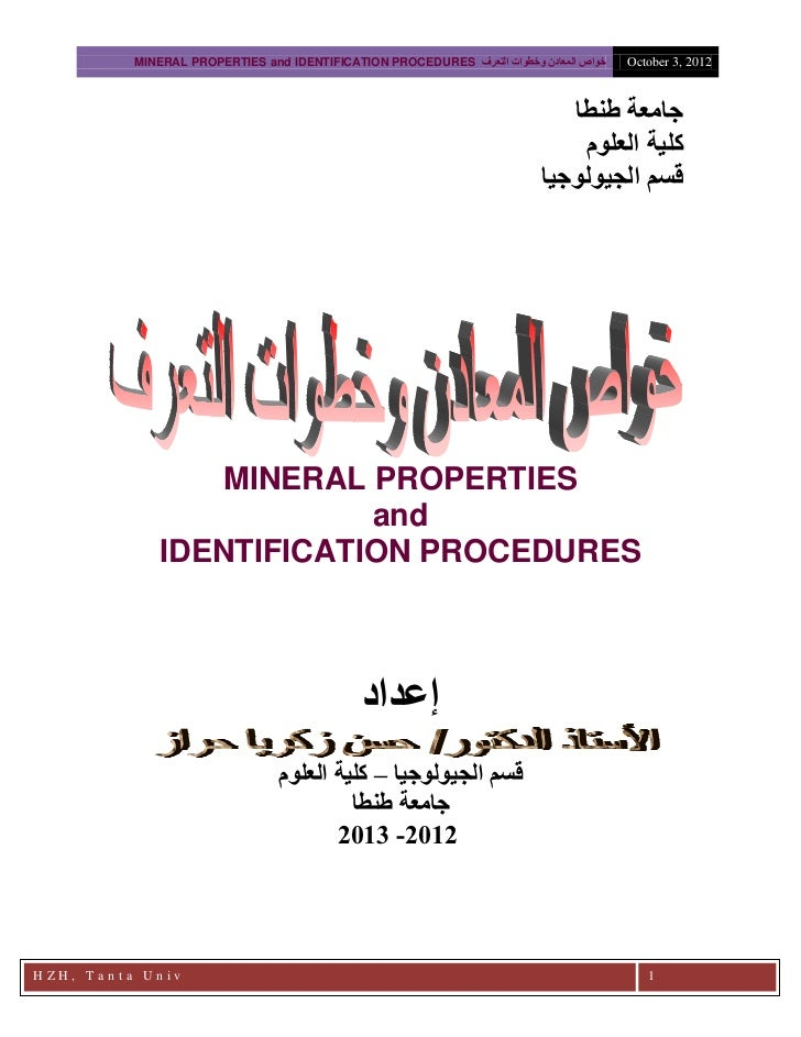 MINERAL PROPERTIES and IDENTIFICATION PROCEDURES خواص المعادن وخطوات التعرف   October 3, 2012                           ...