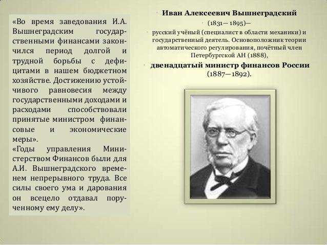 Вронченко ф дор павлович почетный член