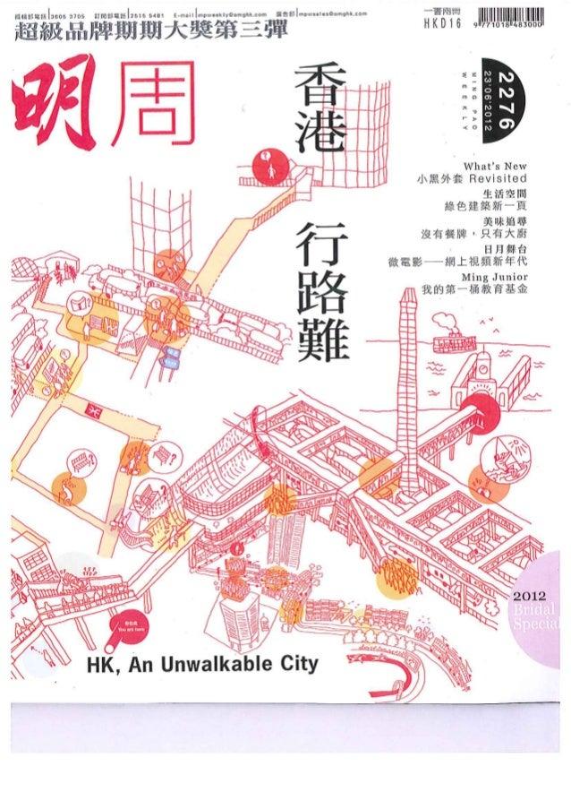 Ming Pao Weekly 明報周刊 june 2012_walkability