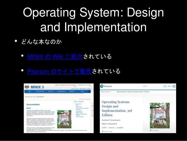 Operating System: Design and Implementation • どんな本なのか • MINIX の Wiki に紹介されている • Pearson のサイトで販売されている