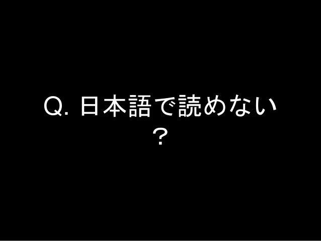 Q. 日本語で読めない ?