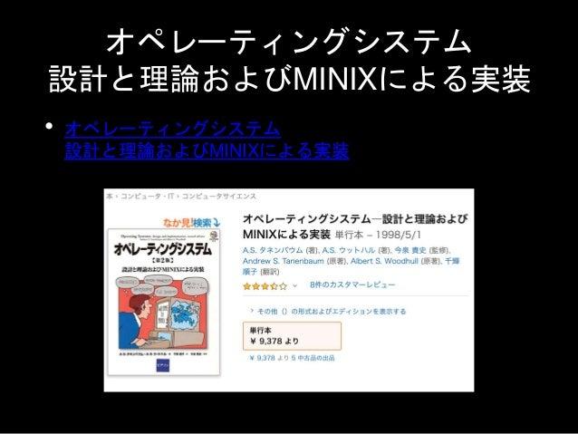 オペレーティングシステム 設計と理論およびMINIXによる実装 • オペレーティングシステム 設計と理論およびMINIXによる実装