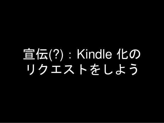 宣伝(?):Kindle 化の リクエストをしよう