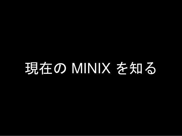 MINIX • 過去の OS と思われがち • 現在も開発が続いている • 最新のリリースは v3.3.0 • たぶん 2014-09-14 にリリース • じゅうぶんに平成 • たとえば VIM • v7.4.141