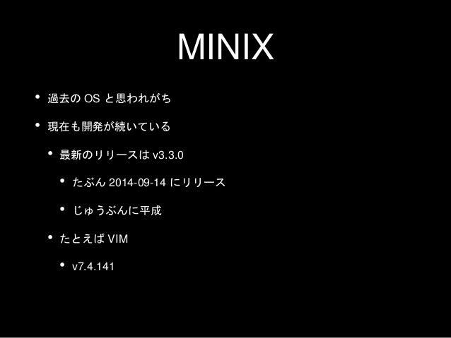 MINIX のコード • カーネルはマイクロカーネル • git://git.minix3.org/minix.git • https://github.com/Stichting-MINIX-Research-Foundation/minix...