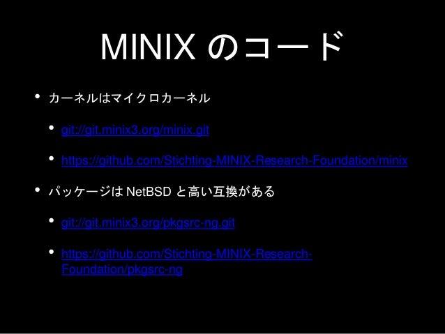 MINIX を使う • 試してみるには Docker を使うのがラク • https://github.com/madworx/docker-minix • $ docker build -t minix:3.3.0 . • $ docker ...