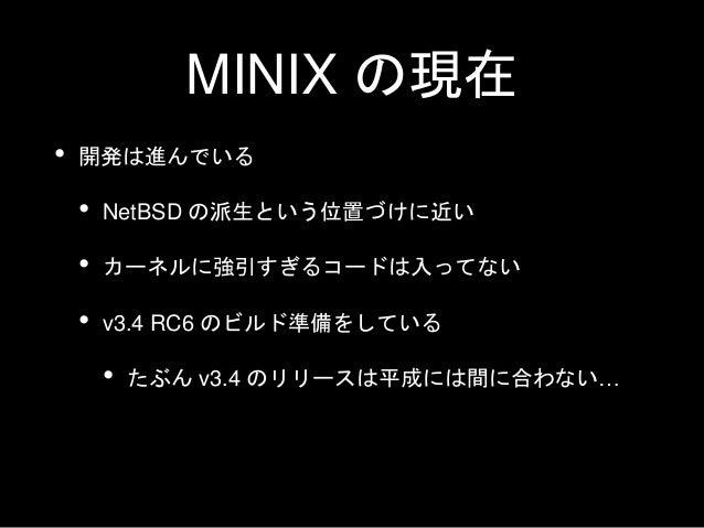 MINIX に改めて触れて • 新旧が混交した不思議な世界 • src(カーネル) や pkgsrc(パッケージ) の管理は git • GCC はサポートされていないが LLVM は動く • VIM v8.1.0542 とかはコンパイルできた...