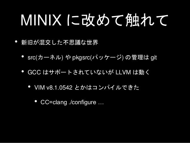 今後の MINIX に向け
