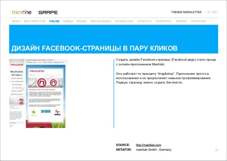 TRENDS NEWSLETTER     01 2011INDEX   BEST PRACTICE   ONLINE   MOBILE   PROMO   NEW BUSINESS   TECHNOLOGY   LIFESTYLE     S...
