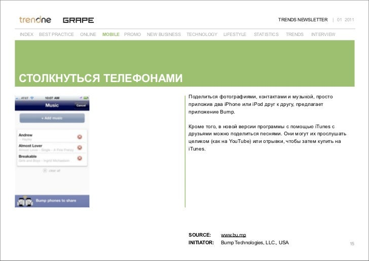 TRENDS NEWSLETTER     01 2011INDEX   BEST PRACTICE   ONLINE   MOBILE   PROMO   NEW BUSINESS   TECHNOLOGY   LIFESTYLE    ST...
