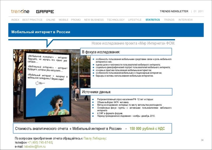 TRENDS NEWSLETTER       01 2011INDEX   BEST PRACTICE         ONLINE        MOBILE       PROMO    NEW BUSINESS     TECHNOLO...