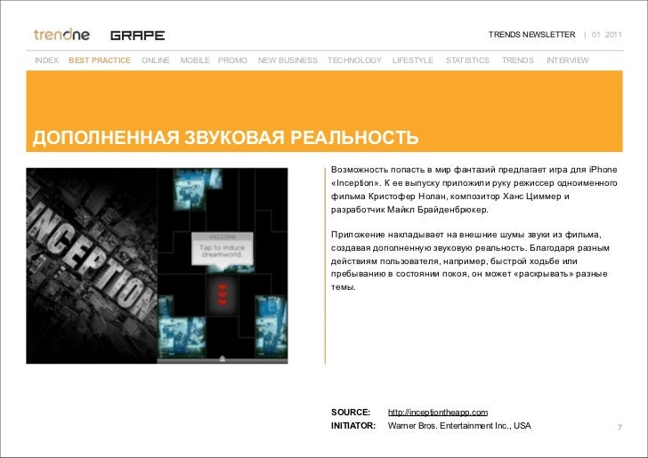 TRENDS NEWSLETTER     01 2011INDEX   BEST PRACTICE   ONLINE   MOBILE   PROMO   NEW BUSINESS   TECHNOLOGY    LIFESTYLE     ...