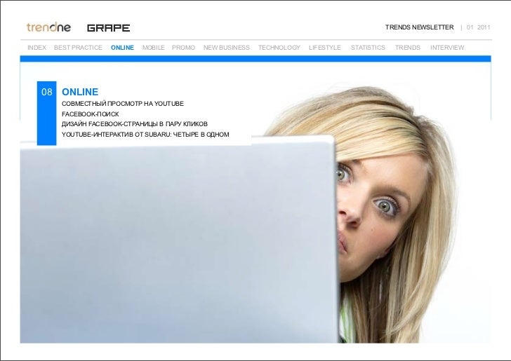 TRENDS NEWSLETTER     01 2011INDEX   BEST PRACTICE   ONLINE   MOBILE   PROMO   NEW BUSINESS   TECHNOLOGY   LIFESTYLE   STA...