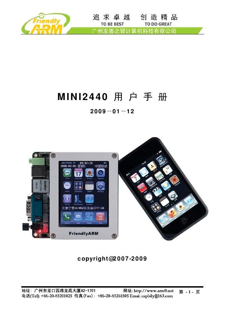MINI2440 用 户 手 册      2009-01-12       copyright@2007-2009                             第 -1- 页