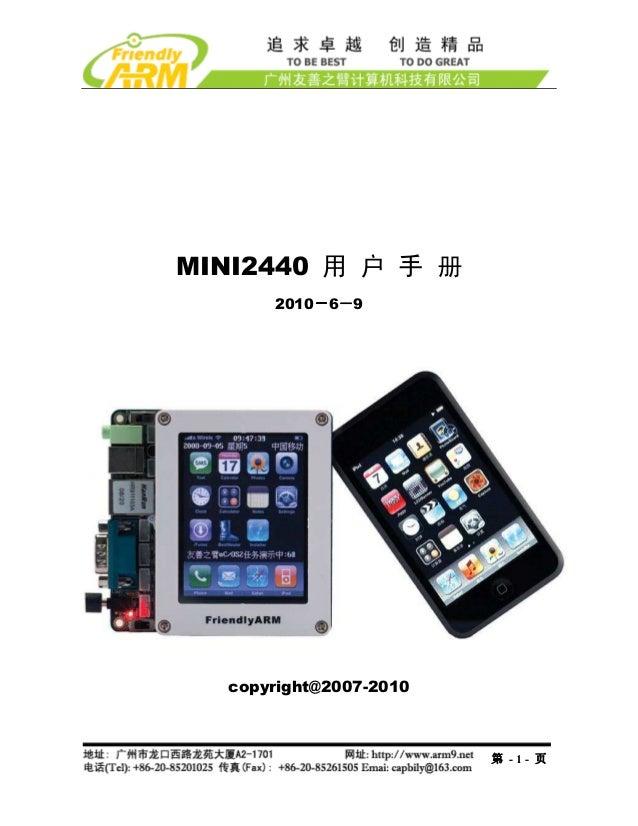 - 1 - MINI2440 2010 6 9 copyright@2007-2010