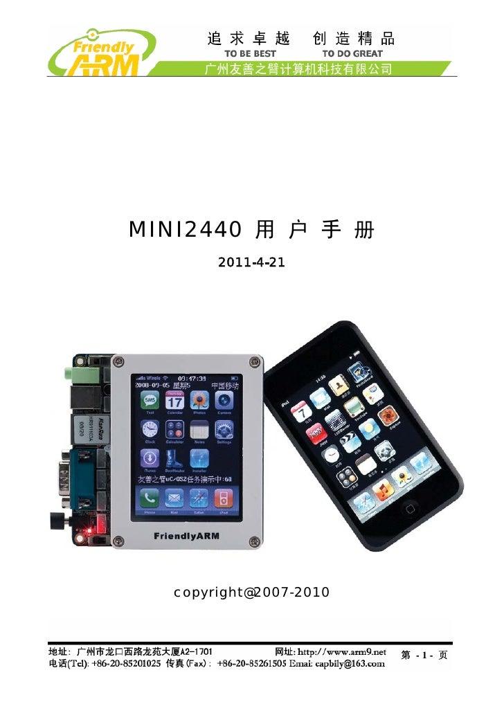 MINI2440 用 户 手 册       2011-4-21  copyright@2007-2010                        第 -1- 页