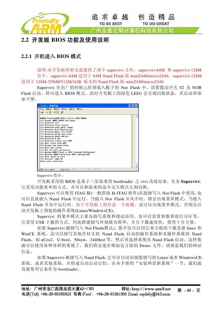 Mini2440 manual part1