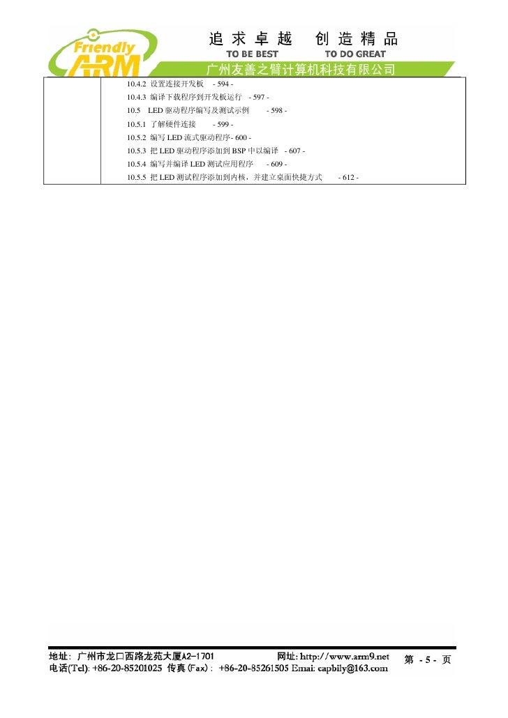 10.4.2 设置连接开发板     - 594 -10.4.3 编译下载程序到开发板运行 - 597 -10.5   LED 驱动程序编写及测试示例         - 598 -10.5.1 了解硬件连接      - 599 -10.5....