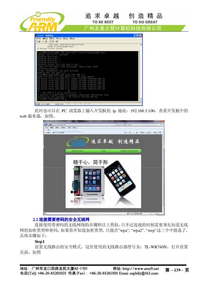 Mini6410+++º +¦ß-20101121