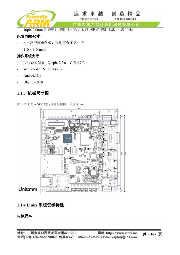 -   10pin 2.0mm 间距贴片按键引出座(含 8 路中断式按键引脚,电源和地)PCB 规格尺寸-   6 层高密度电路板,采用沉金工艺生产-   110 x 110(mm)操作系统支持-   Linux2.6.28.6 + Qtopi...