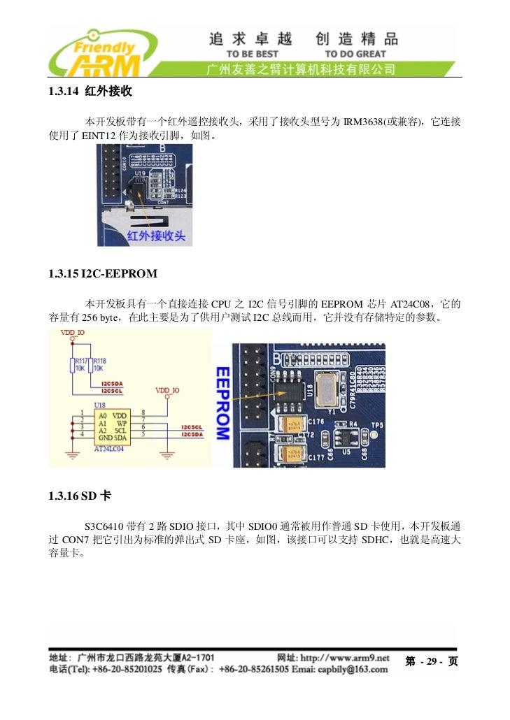 1.3.14 红外接收    本开发板带有一个红外遥控接收头,采用了接收头型号为 IRM3638(或兼容),它连接使用了 EINT12 作为接收引脚,如图。1.3.15 I2C-EEPROM     本开发板具有一个直接连接 CPU 之 I2C...