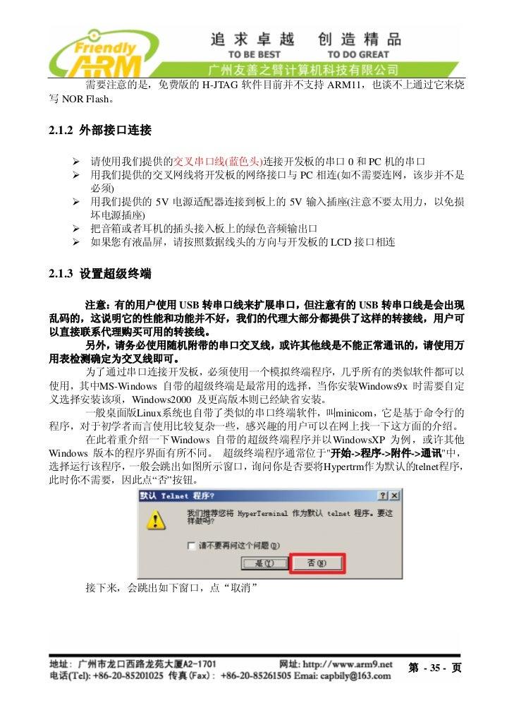 需要注意的是,免费版的 H-JTAG 软件目前并不支持 ARM11,也谈不上通过它来烧写 NOR Flash。2.1.2 外部接口连接     请使用我们提供的交叉串口线(蓝色头)连接开发板的串口 0 和 PC 机的串口     用我们提供的交...