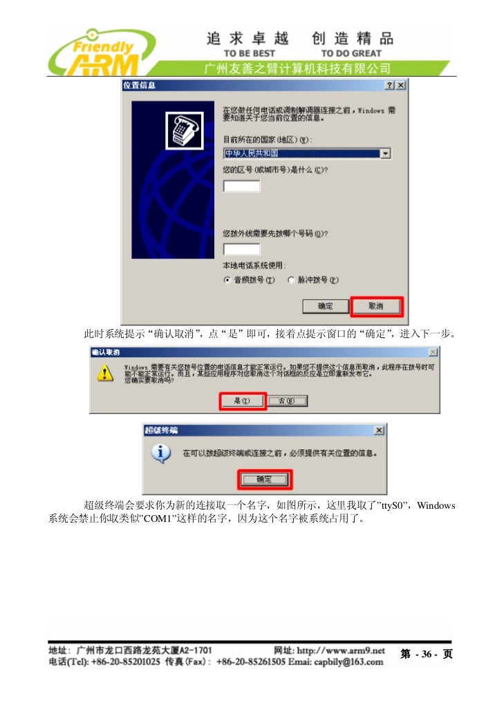 """此时系统提示""""确认取消"""",点""""是""""即可,接着点提示窗口的""""确定""""                                   ,进入下一步。    超级终端会要求你为新的连接取一个名字,如图所示,这里我取了""""ttyS0"""",Windows..."""