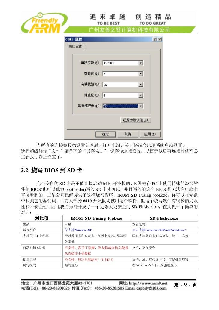"""当所有的连接参数都设置好以后,打开电源开关,终端会出现系统启动界面。选择超级终端""""文件""""菜单下的""""另存为…"""",保存该连接设置,以便于以后再连接时就不必重新执行以上设置了。2.2 烧写 BIOS 到 SD 卡     完全空白的 SD 卡是不能直..."""