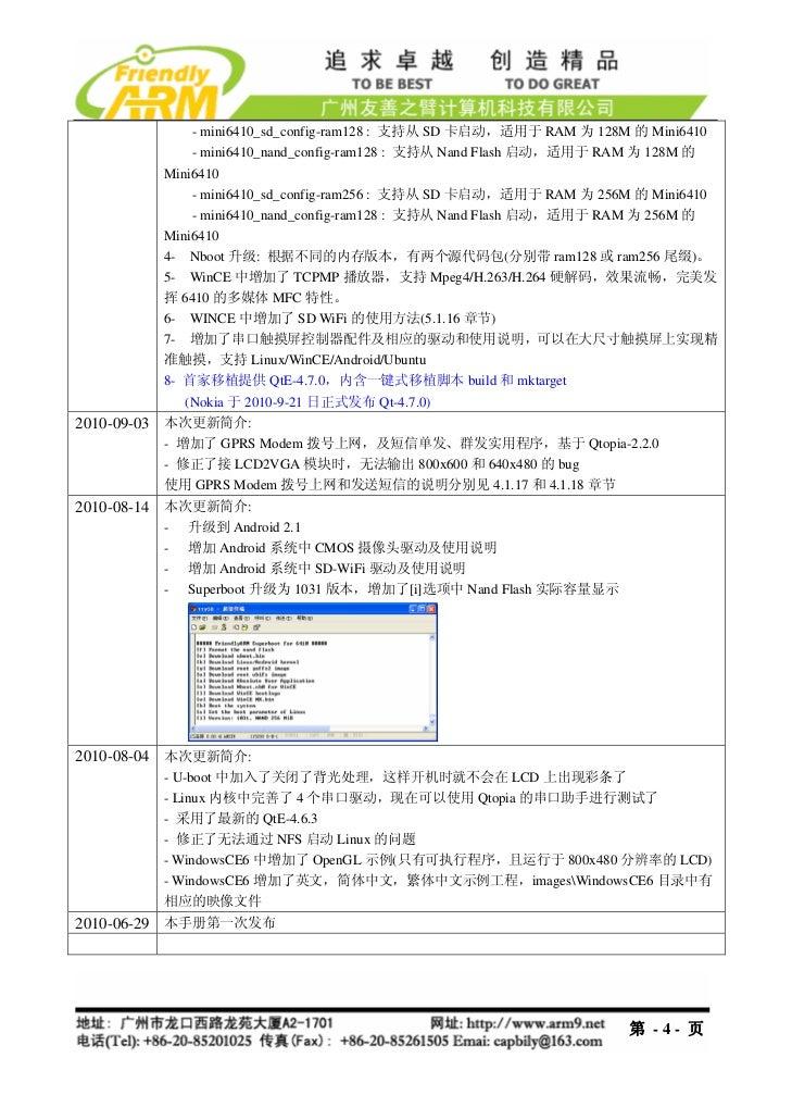 - mini6410_sd_config-ram128 : 支持从 SD 卡启动,适用于 RAM 为 128M 的 Mini6410             - mini6410_nand_config-ram128 : 支持从 Nand Fl...
