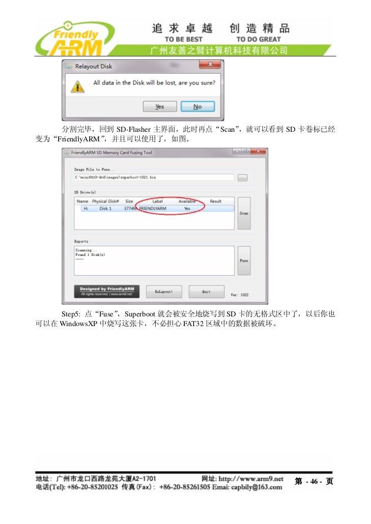 """分割完毕,回到 SD-Flasher 主界面,此时再点""""Scan"""",就可以看到 SD 卡卷标已经变为""""FriendlyARM"""",并且可以使用了,如图。    Step5: 点""""Fuse"""",Superboot 就会被安全地烧写到 SD 卡的无格式..."""