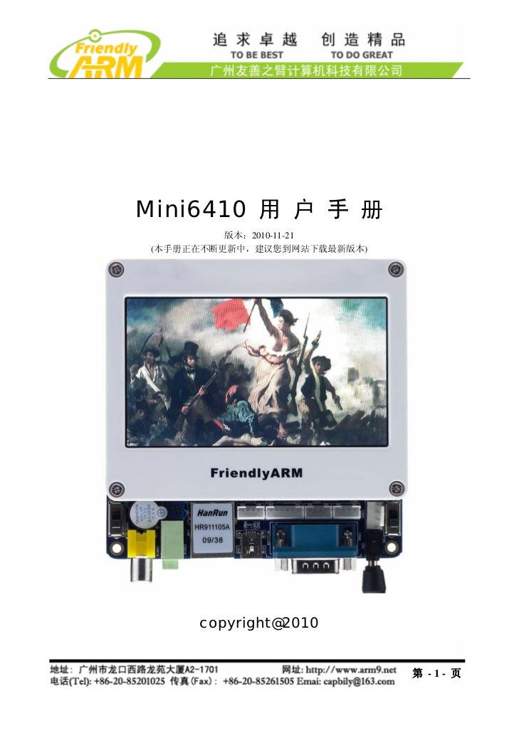 Mini6410 用 户 手 册          版本:2010-11-21 (本手册正在不断更新中,建议您到网站下载最新版本)      copyright@2010                             第 -1- 页