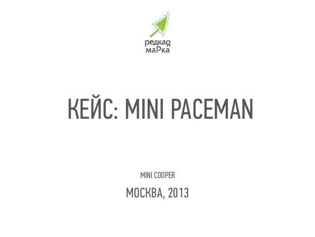 MINI COOPER МОСКВА, 2013 КЕЙС: MINI PACEMAN