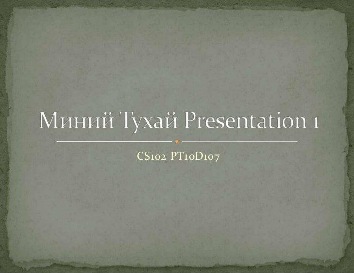 CS102 PT10D107<br />Миний Тухай Presentation 1<br />