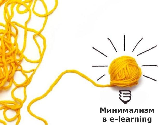 Минимализм в e-learning