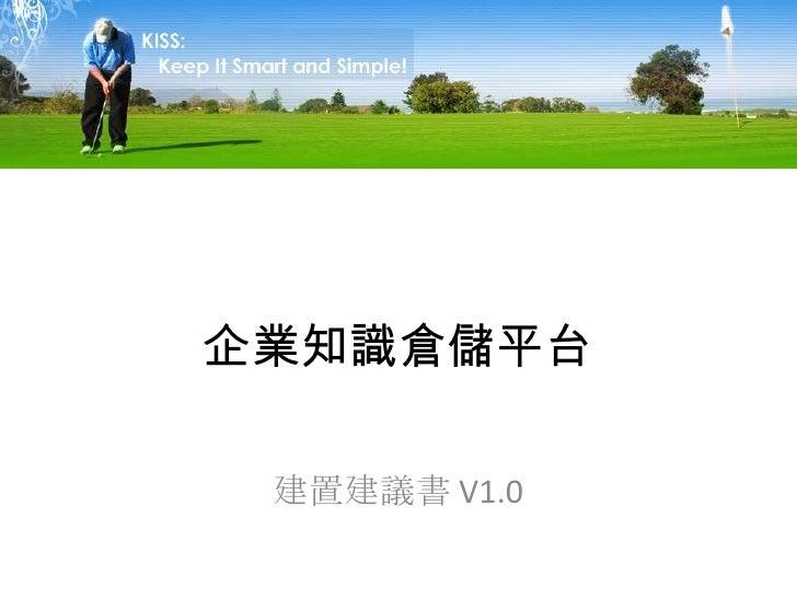 企業知識倉儲平台   建置建議書 V1.0