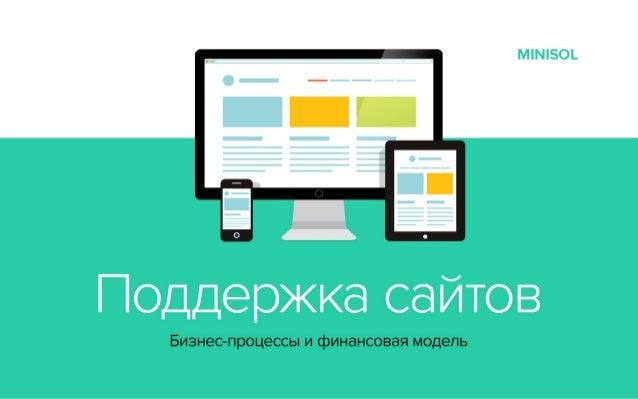 RIW 2014 - Поддержка сайтов, Минисол