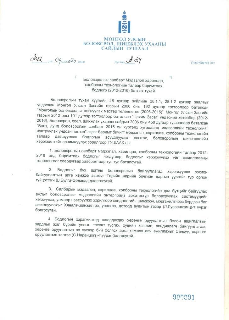 Minister's order