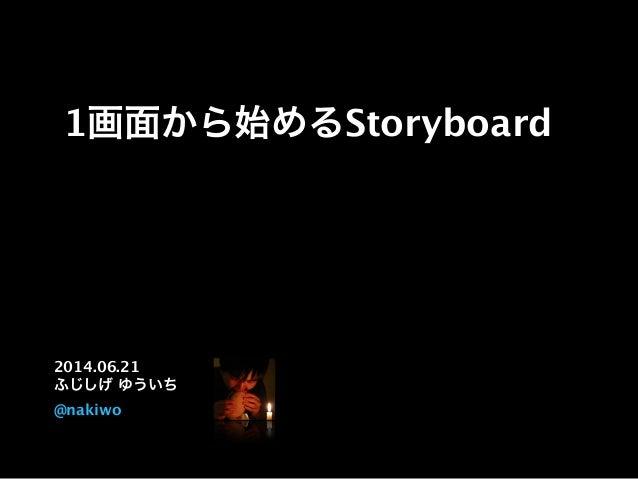 1画面から始めるStoryboard 2014.06.21 ふじしげ ゆういち @nakiwo