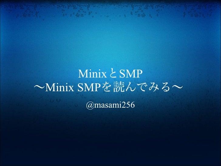 MinixとSMP〜Minix SMPを読んでみる〜     @masami256