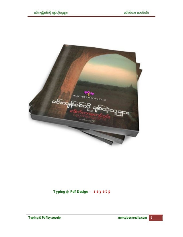 မင္း က်န္စစ္ကုိ ခ်စ္တဲ့သူမ်ား  ေဒါက္တာ မတင္ဝင္း  T yping @ Pdf Design – zeyetp  Typing & Pdf by zeyetp  mmcybermedia.com  ...
