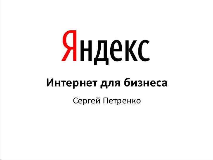 Интернет для бизнеса    Сергей Петренко
