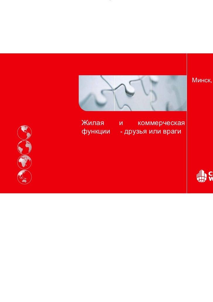 Минск, апрель 2011Жилая     и     коммерческаяфункции   - друзья или враги