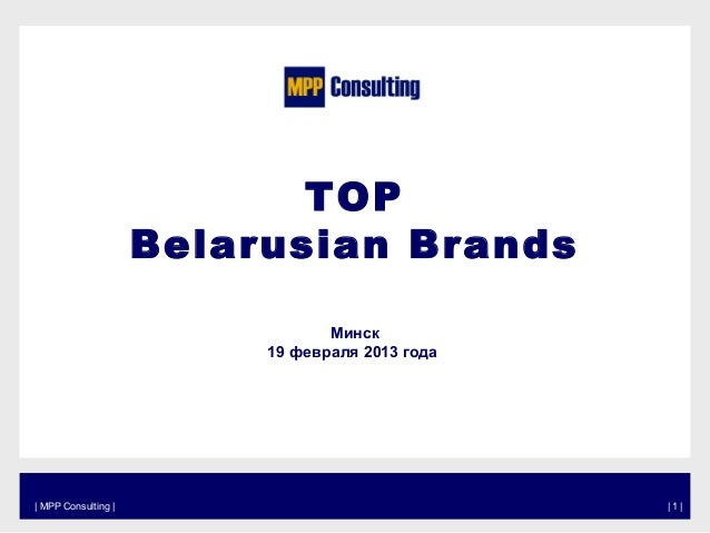 TOP Belarusian Brands Минск 19 февраля 2013 года  | MPP Consulting |  |1|