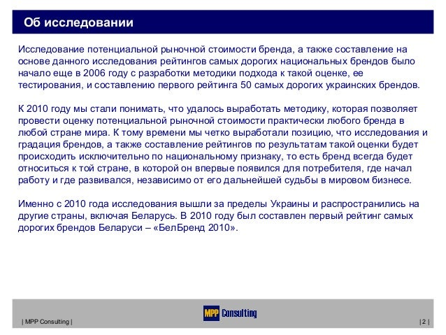 TOP Belarusian Brands, Minsk, 19/02/2013 Slide 2