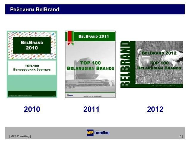TOP Belarusian Brands, Minsk, 19/02/2013 Slide 3