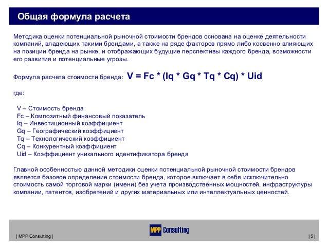 caa34dff7 ... 5. Общая формула расчета Методика оценки потенциальной рыночной стоимости  брендов основана на оценке деятельности компаний ...