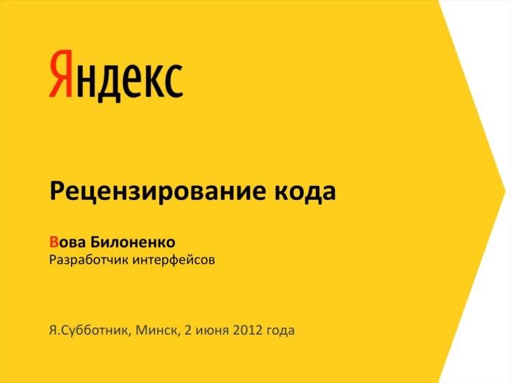"""Владимир Билоненко """"Как мы делаем code review"""""""