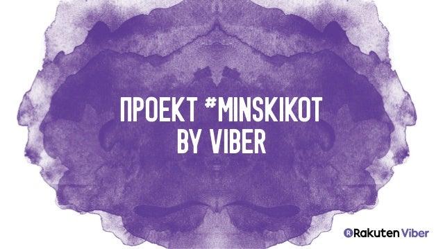 ПРОЕКТ #MINSKIKOT BY VIBER