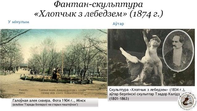 У мінулым Фота 1914 г. Фота 1950 г.